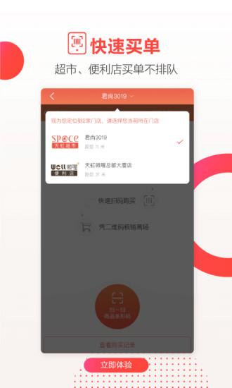 天虹 V4.3.3 安卓官方版截图4