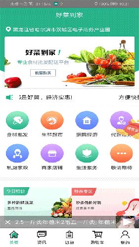 好菜到家 V4.0.0.20 安卓版截图1