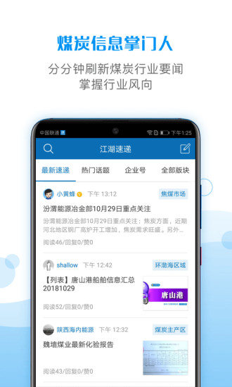煤炭江湖 V2.0.2 安卓版截图2