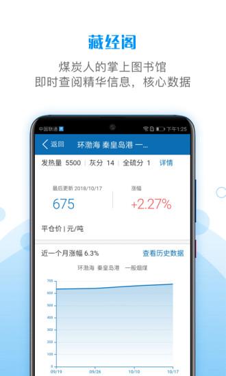煤炭江湖 V2.0.2 安卓版截图4