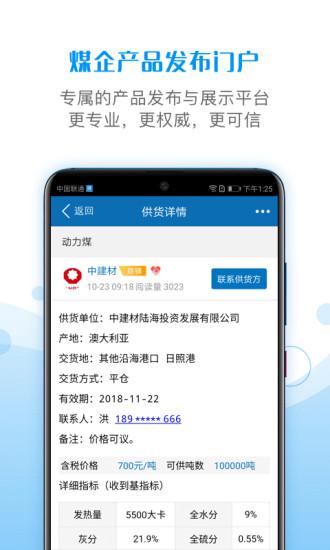 煤炭江湖 V2.0.2 安卓版截图3