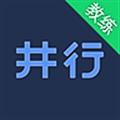 井行教练 V1.0.5 安卓版