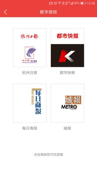 杭州通 V3.0.5 安卓版截图3