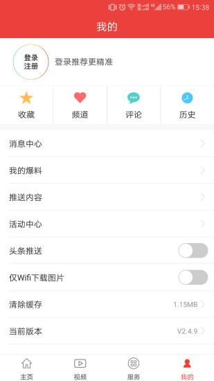 杭州通 V3.0.5 安卓版截图2