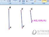 几何图霸怎么画垂线段 绘制线段教程介绍