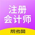 注册会计师题库 V1.0.2 安卓版
