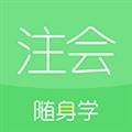 注册会计师随身学 V2.9.0 安卓版