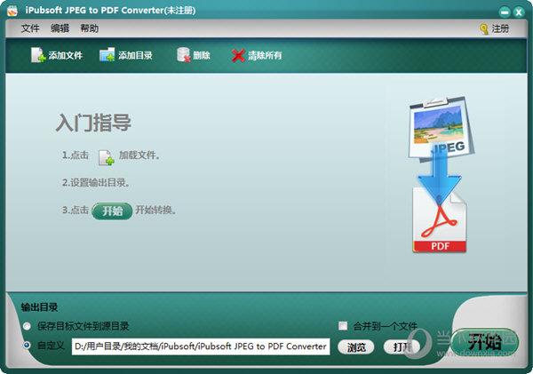 iPubsoft JPEG to PDF Converter