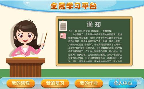 全景教育平台客户端下载