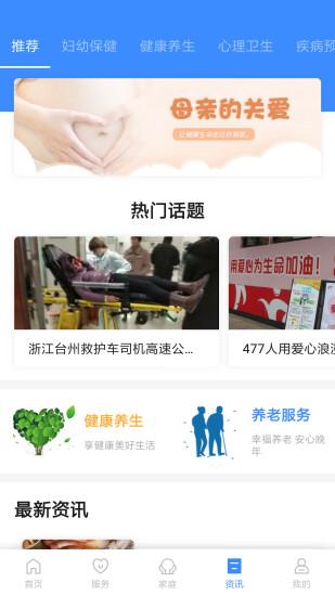 健康台州 V4.5.1 安卓版截图2