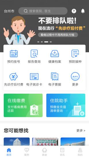 健康台州 V4.5.1 安卓版截图1