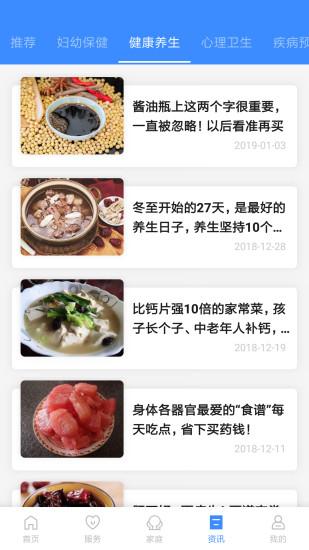 健康台州 V4.5.1 安卓版截图3