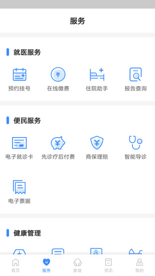 健康台州 V4.5.1 安卓版截图4