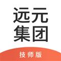 远元集团技师 V2.0.2 安卓版