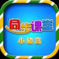 小初高同步课堂PC版 V3.4.3 官方最新版