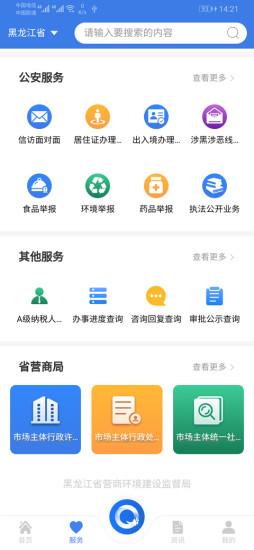 黑龙江全省事 V1.1.5 安卓版截图2