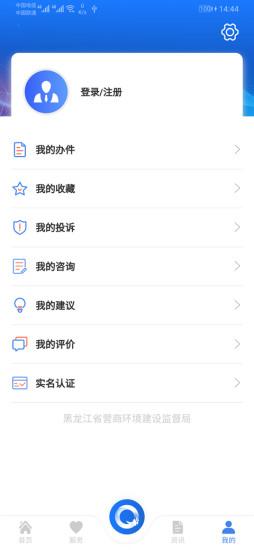 黑龙江全省事 V1.1.5 安卓版截图4