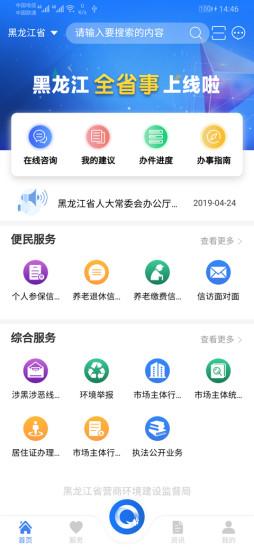 黑龙江全省事 V1.1.5 安卓版截图1