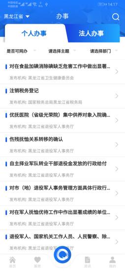 黑龙江全省事 V1.1.5 安卓版截图3