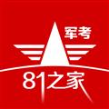 81之家军考 V1.0.3 安卓版