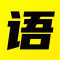 爱小学语文 V1.1 安卓版