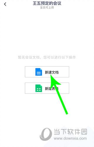 """腾讯会议会议""""新建文档""""选项位置"""