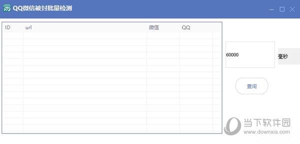 QQ微信被封批量检测
