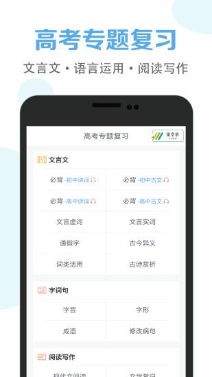 高中语文课堂 V1.8 安卓版截图2