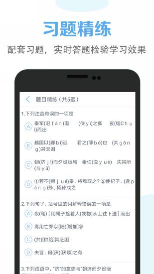 高中语文课堂 V1.8 安卓版截图4