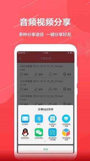 公众号音频助手 V1.0.7 安卓版截图1