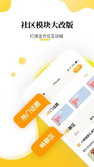 小橘猫婚礼课堂 V4.3.3 安卓版截图2