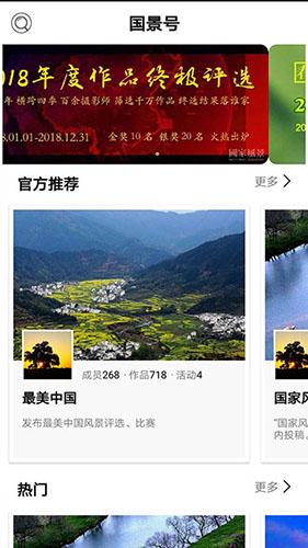 国家风景 V3.1.6 安卓版截图4