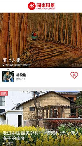 国家风景 V3.1.6 安卓版截图3