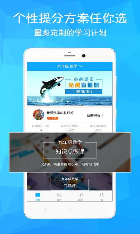 游鲸课堂 V2.1.0 安卓版截图2