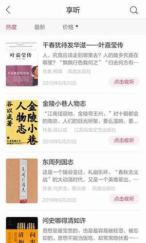 凤凰书苑 V2.2.1 安卓版截图4
