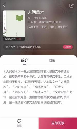 凤凰书苑 V2.2.1 安卓版截图3