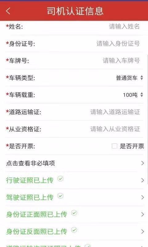 安霖云智运司机端 V1.0.9 安卓版截图1