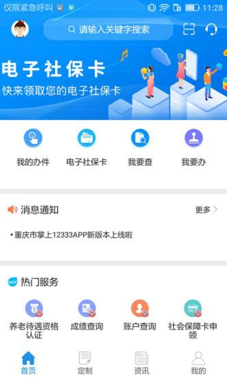 重庆掌上12333 V3.1.2 官方安卓版截图1