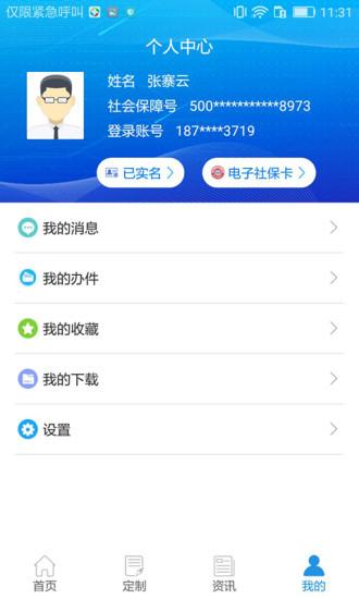 重庆掌上12333 V3.1.2 官方安卓版截图4