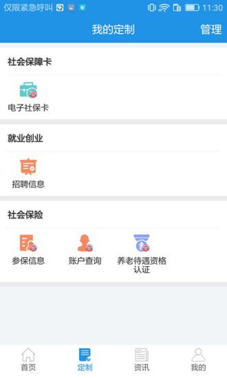 重庆掌上12333 V3.1.2 官方安卓版截图3