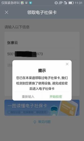 重庆掌上12333 V3.1.2 官方安卓版截图5