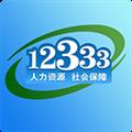 重庆掌上12333 V3.0.5 安卓版