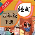 人教小学语文四下点读 V3.9.10 免费PC版
