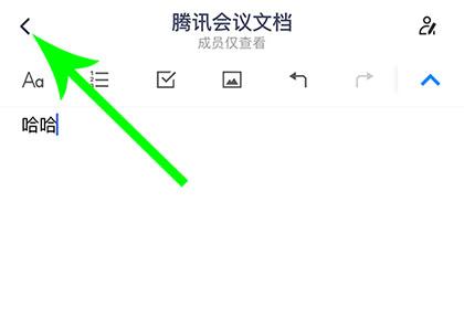 腾讯会议编辑会议文档