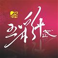 五彩平武 V5.1.4 安卓版