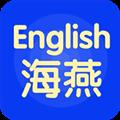 海燕英语 V4.3.1 安卓版
