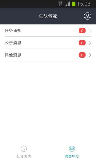 车队管家司机 V3.1.5 安卓版截图2
