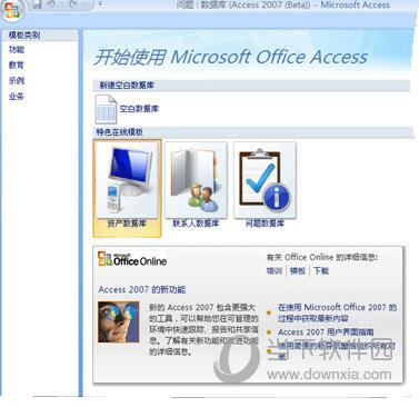 Access2007精简版
