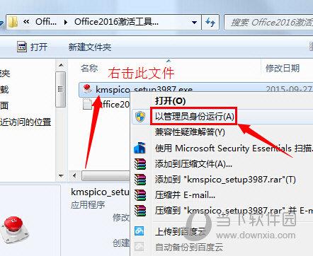 Access2016中文破解版