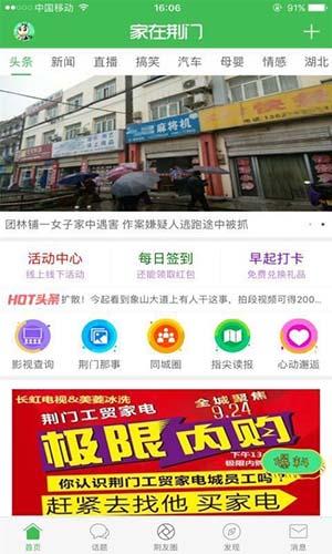 家在荆门 V1.0.3 安卓版截图2